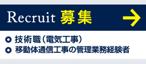 Recruit 募集